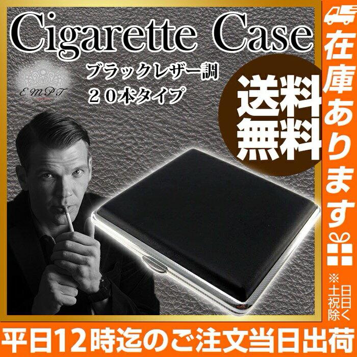 シガレットケース ブラックレザー調 20本タイプ 85mm | お洒落なブラックレザー調のタバコケース スリムタイプで携帯に便利/プレゼントにも最適 煙草 喫煙具 煙草入れ たばこ入れ 携帯 携帯灰皿 ジッポー ライター 送料無料
