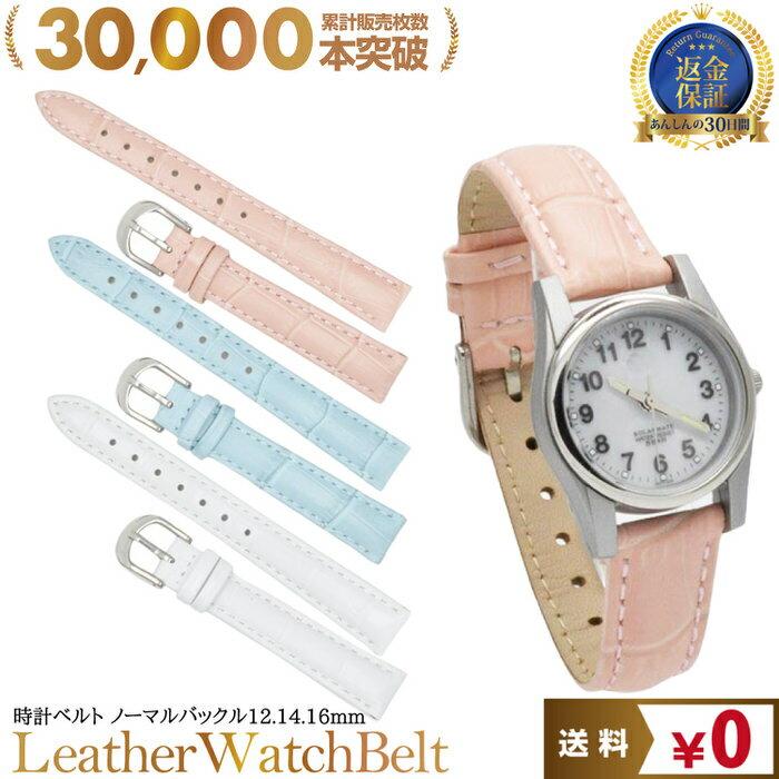 腕時計 ベルト 時計 替えベルト バンド empt Ladys レディース ピンク ブルー ホワイト 桃 青 白 12mm 14mm 16mm | 革ベルト 時計 替えベルト 変え ベルト 送料無料 腕時計 替えバンド ベルト 交換 工具 バネ棒外し