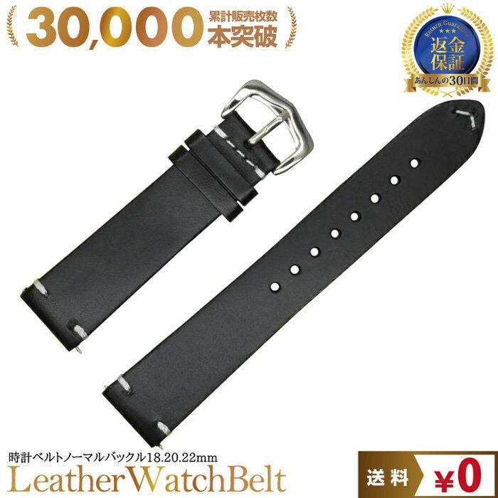 腕時計 ベルト 時計 替えベルト バンド empt serious ブラック 黒 18mm 20mm 22mm | 革ベルト 時計 替えベルト 変え ベルト 送料無料 腕時計 替えバンド ベルト 交換 工具 バネ棒外し 付属