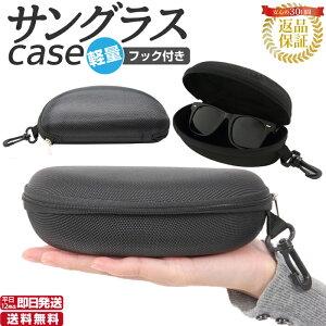 サングラスケース | リニューアルレジャーや行楽、ランニング、散歩、キャンプ、ハイキングなどの外出時のお供に/フック付きのサングラスケースなのでバッグなどにも取付可能 サングラ
