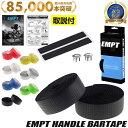 EMPT バーテープ カーボン フィニッシュテープ エンドキャップ エンドテープ 付属 バーテープ セット | ブラック シル…