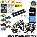 EMPT バーテープ 迷彩 カモフラ フィニッシュテープ エンドキャップ エンドテープ 付属 バーテープ セット | ブラック…