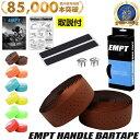 EMPT バーテープ レザー 調 PU フィニッシュテープ エンドキャップ エンドテープ 付属 バーテープ セット | ブラック …