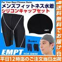 【 EMPT メンズ フィットネス水着 & キャップセット 耳栓&鼻栓付】フィットネスに最適なスイムウェア/スポーツ 男性…