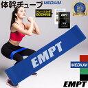 【体幹チューブ5cm幅 長さ50cm ブルー厚み0.7mm】体幹トレーニング 体感トレーニング ストレッチ コアトレーニング エ…