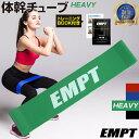 【体幹チューブ5cm幅 長さ50cm グリーン厚み0.9mm】体幹トレーニング 体感トレーニング ストレッチ コアトレーニング …