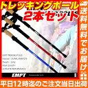 【 超軽量&高強度 トレッキングポール 2本セット】65cm〜135cmまで伸縮可能 アンチショック機能 トレッキングステッ…