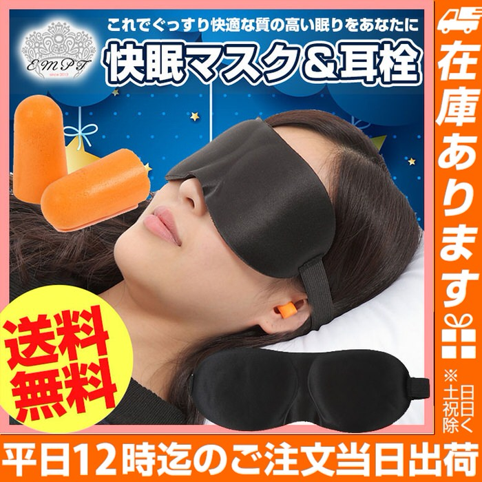快眠アイマスク&耳栓セット   快眠サポートグッズ アイマスク 耳栓 快眠 おしゃれ リラックス かっこいい 睡眠 癒し 騒音 安眠グッズ 飛行機 機内 快眠グッズ 睡眠不足 ストレス クマ対策 眠りの質 健康 送料無料