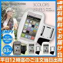 【 iphone7 アームバンド iphone7 plus ポーチ iphone6s】便利な ランニングポーチ ランニングバッグ / iphone6 iphon...