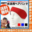 【 キッズ用プールヘアバンド】お子様の耳の保護に これで水泳も怖くない ヘッドバンド キッズ用 プール スイミング …