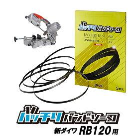 新ダイワ RB120FV RB120CV バンドソー替刃 5本入 ステンレス・鉄用14山 18山 14/18山 バッチリバンドソー刃 B-CBS1260