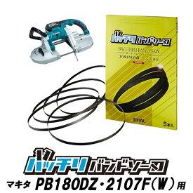 マキタ(makita) バンドソー替刃 PB180DZ 2106 2107F(W)用 バッチリバンドソー刃 5本入 ステンレス・鉄用 14/18山 18山 B-CBM1140