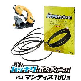 レッキス(REX) バンドソー替刃 マンティス180WS 180WA XB180WS XB180WA用 バッチリバンドソー刃 5本入 ステンレス・鉄用 14/18山 14山 B-CBR1635