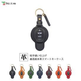 【MINI 3ボタン】F54 / F55 / F56 / F57 / F60 総手縫い 本革 スマートキーケース [1sc6i0143]