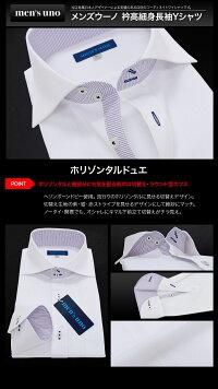 ワイシャツ長袖ワイシャツ形態安定スリムワイシャツ7サイズ5400円以上送料無料