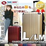 キャリーケースLサイズ・LMサイズ5033