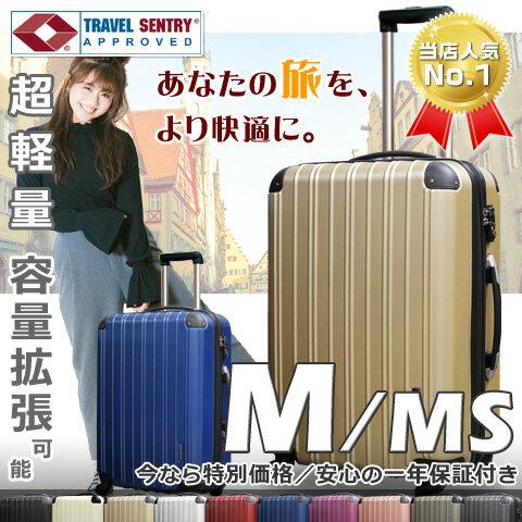 【キャンペーン特価】 キャリーバッグ M サイズ MS サイズ キャリーケース 中型 超軽量 ファスナー 容量拡張OK TSAロック スーツケース トランク キャリーバック 旅行バッグ 旅行カバン おしゃれ かわいい 人気 送料無料 あす楽対応
