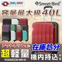 【在庫処分価格】 激安 スーツケース SS サイズ 機内持ち込みサイズ最大級 超軽量 ファスナー SS 大容量 40L 4輪 TSA…