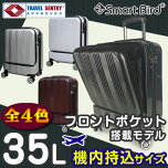 スーツケース機内持ち込みサイズ7218