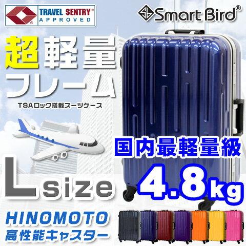 超軽量 スーツケース L サイズ ポリカーボネート100% 大型 軽量フレームタイプ 日乃本キャスター TSA 158cm以内 キャリーケース キャリーバッグ フレーム スーツケース トランク ハードケース 新作 送料無料 あす楽対応
