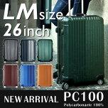 スーツケースセミ大型PC100