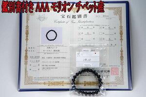 天空の秘境 チベット産 AAA モリオン ブレスレット 8mm 天然黒水晶モリオン 黒水晶 パワーストーン