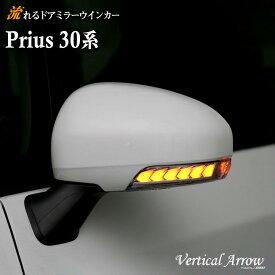 プリウス 30系 流れる ウインカー ドアミラー レンズ AVEST Vertical Arrow【流れる ミラーウィンカー PRIUS ZVW30 LED 外装 パーツ カスタム ドレスアップ デイランプ ウェルカムランプ付】