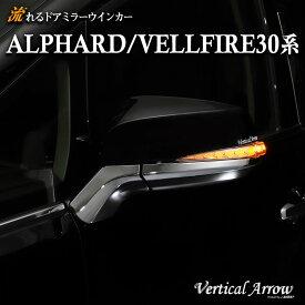 アルファード ヴェルファイア 30系 流れる ドアミラー ウインカー レンズ メッキタイプ AVEST Vertical Arrow【流れるウインカー ALPHARD VELLFIRE 30 LED パーツ GGH30W AGH30W GGH35W AGH35W AYH30W ウィンカー サイド ミラー シーケンシャル】