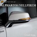 アルファード ヴェルファイア 30系 ドアミラー ウインカー レンズ AVEST Vertical Arrow【流れるウインカー ALPHARD VELLFIRE 30 LED …