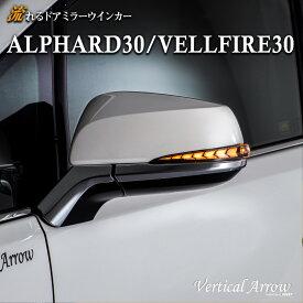 アルファード ヴェルファイア 30系 ドアミラー ウインカー レンズ AVEST Vertical Arrow【流れるウインカー ALPHARD VELLFIRE 30 LED パーツ】