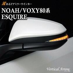 NOAH/ノア/VOXY/ヴォクシー/80系/ESQUIRE流れるドアミラーウインカーAVESTVerticalArrow