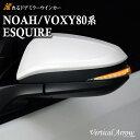 流れる ウインカー ドアミラー ノア ヴォクシー 80系 エスクァイアAVEST Vertical Arrow TypeZs[TOYOTA NOAH VOXY ESQUIRE ウィンカー …