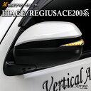 トヨタ ハイエース レジアスエース 200系 ドアミラー ウインカー レンズ AVEST Vertical Arrow TypeZs 塗分けVersion1…