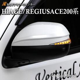 トヨタ ハイエース レジアスエース 200系 ドアミラー ウインカー レンズ AVEST Vertical Arrow TypeZs 塗装 塗分けVersion2[toyota hiace regiusace ウィンカー ドア ミラー 交換 カスタム パーツ 部品 led]