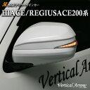 【流れる ウインカー】トヨタ ハイエース レジアスエース 200系 ドアミラー ウインカー レンズ AVEST Vertical Arrow …