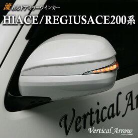 【流れる ウインカー】トヨタ ハイエース レジアスエース 200系 ドアミラー ウインカー レンズ AVEST Vertical Arrow TypeZs[toyota hiace regiusace 外装 サイドミラー サイドウインカー ドア ミラー 純正 交換 カスタム パーツ 部品 led]