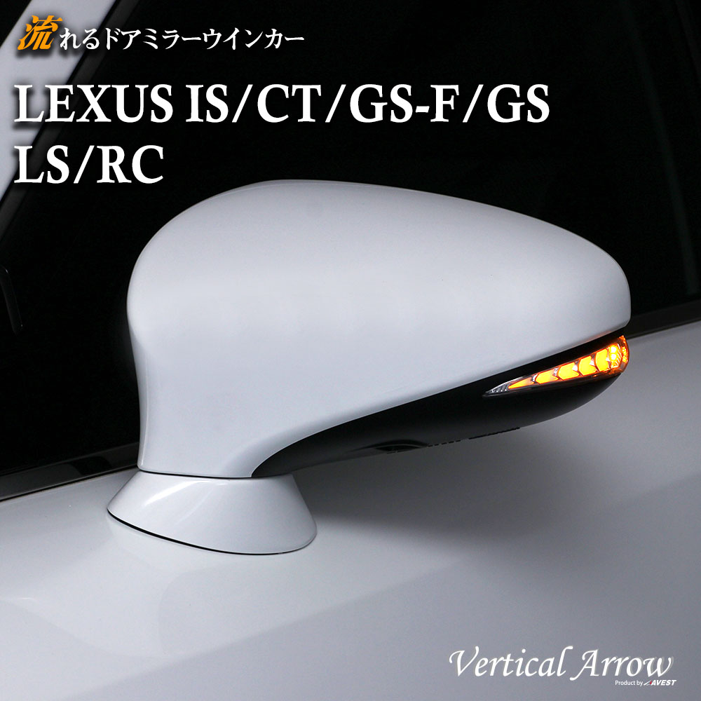 流れる ウインカーミラー LEXUS GS CT IS LS RC LED ドアミラー ウインカー レンズ AVEST VerticalArrowシリーズ 【シーケンシャルウインカー 外装 パーツ サイドミラー レクサス 純正 交換 流星】【LS460/LS600/GS350/GS200/IS350/IS300/IS200/CT200/RC200/RC300/RC350】