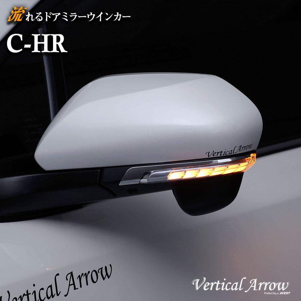 TOYOTA C-HR ドアミラー ウインカー レンズ AVEST Vertical Arrow【流れるウィンカー C-HR CHR CH-R LED パーツ】