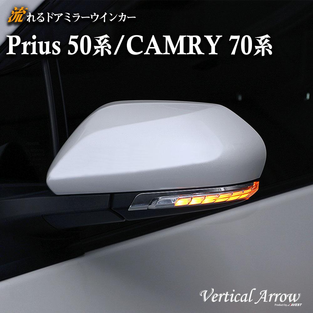 プリウス prius 50系 ZVW50 プリウスPHV カムリ70 流れる シーケンシャル ドアミラー ウインカー 外装 パーツ AVEST VerticalArrow TypeL