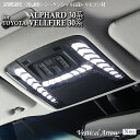 アルファード ALPHARD ヴェルファイア VELLFIRE AGH GGH 30系 LED ルームランプ ユニット AVEST Vertical Arrow Neo