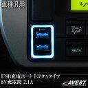 USB充電ポート 2ポート 増設 トヨタ Aタイプ 急速充電対応 汎用 2.1A 5V充電用 高速充電