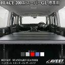 ハイエース 200系 ベッドキット S-GL 標準 ナロー用 スタンダードレザータイプ