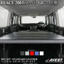 ハイエース ベッドキット 200系 スーパーGL S-GL ワイド用 スタンダードレザータイプ AVEST WINGS
