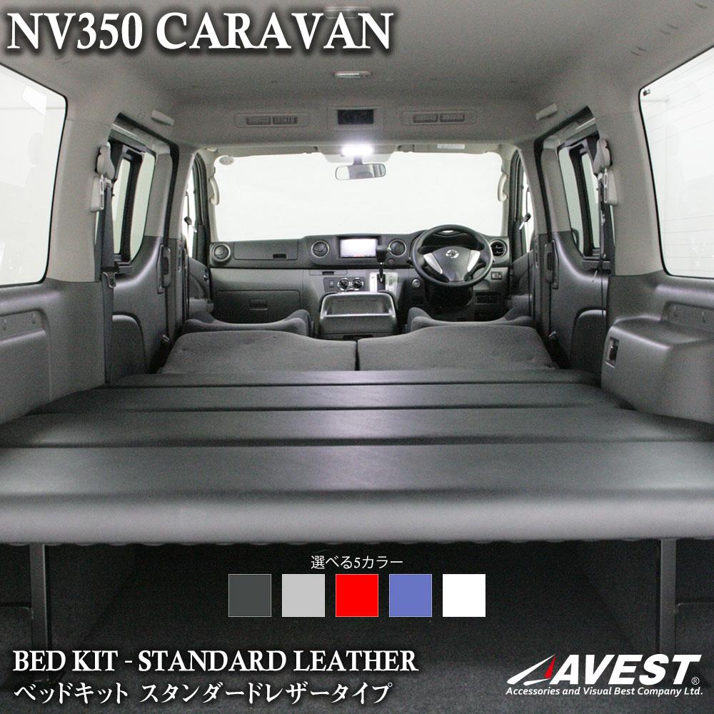 NV350 キャラバン ベッドキット プレミアムGX / プレミアムGX ライダー 標準 ナロー用 スタンダードレザータイプ AVEST WINGS