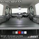 NV350 キャラバン ベッドキット プレミアムGX / プレミアムGX ライダー 標準 ナロー用 スタンダードレザータイプ AVES…