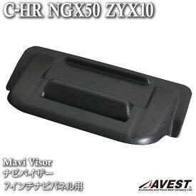 TOYOTA C-HR NGX50 ZYX10 ナビシェード/ナビバイザー 7インチナビパネル用 / トヨタ 内装 パーツ 日よけ