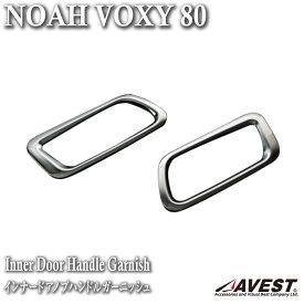 ノア ヴォクシー 80 インナー ドア ハンドル ガーニッシュ ベゼル ステンレス製 TOYOTA NOAH VOXY