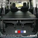 ノア ヴォクシー 80系 エスクァイア 専用 ベッドキット スタンダードレザータイプ【ベッド キット NOAH VOXY 80 ESQUI…