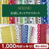 ソレイアードカットクロス1000円ポッキリ