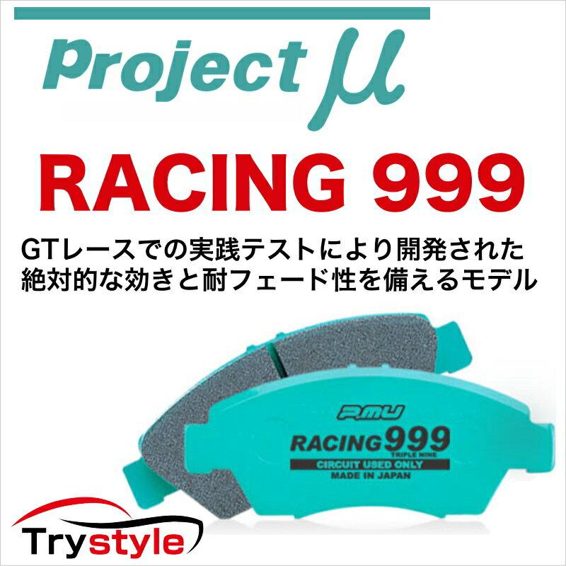 Projectμ プロジェクトミュー RACING999 F166 レーシングトリプルナイン サーキット専用ブレーキパッド フロント用 主な適合:トヨタ 等 制動力重視のサーキット専用モデル!
